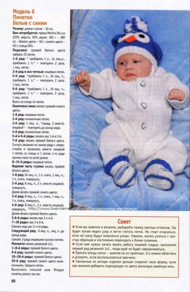 Вязанные комбинезоны для новорожденных мальчиков и девочек: схема с описанием