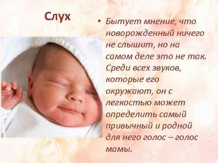Первый месяц жизни новорожденного: что нужно ребенку, развитие, уход, занятия, как развивать, что делать, как заниматься