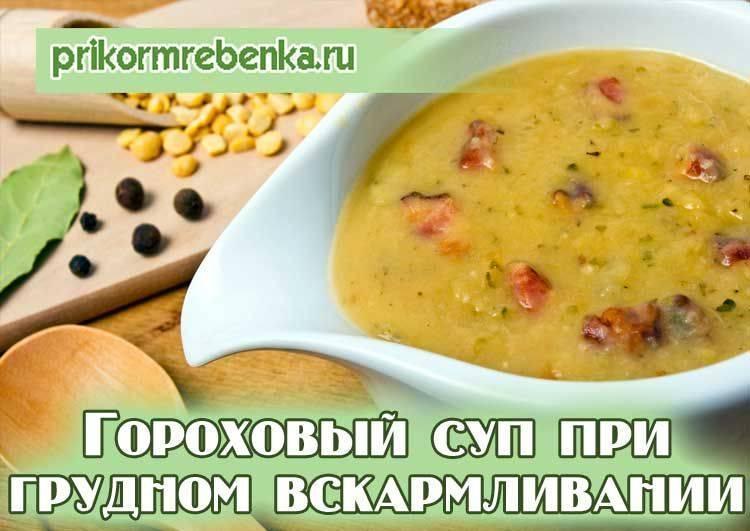 Знакомим ребенка с гороховым супом