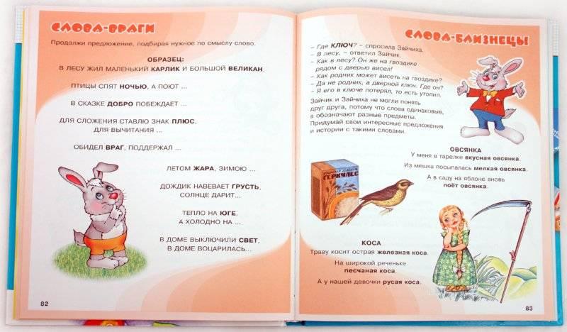 Логопедические занятия для детей (2-3 года) дома. занятия логопеда с детьми 2-3 лет