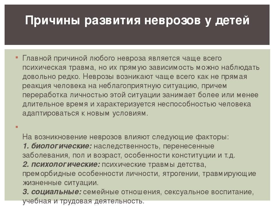 Нервный тик | itvm.ru институт традиционной восточной медицины