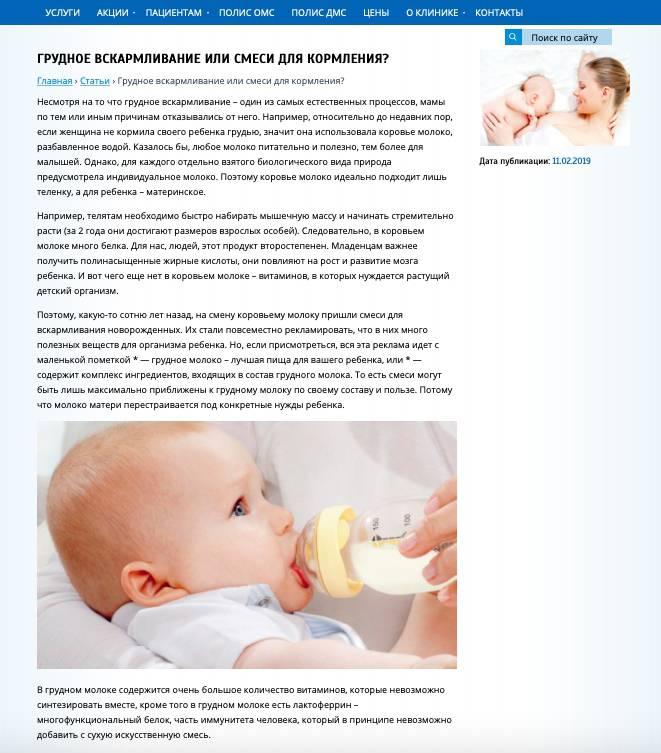 Ребёнку 3 месяца. мало ест - болталка для мамочек малышей до двух лет - страна мам