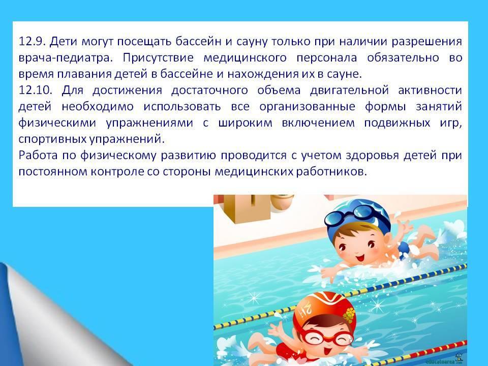 Анализы, необходимые для посещения бассейна, фото / анализы, необходимые для посещения бассейна, видео-инструкция