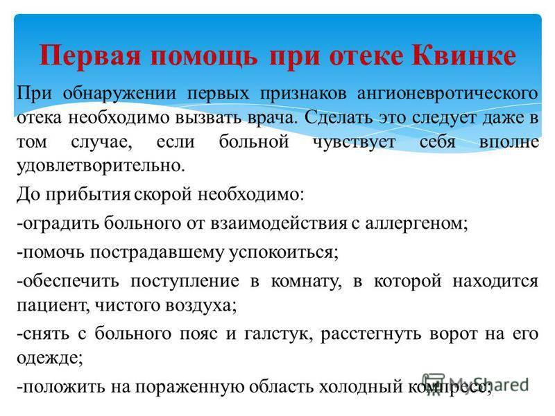 Лечение ангионевротического отека верхнего и нижнего века - энциклопедия ochkov.net