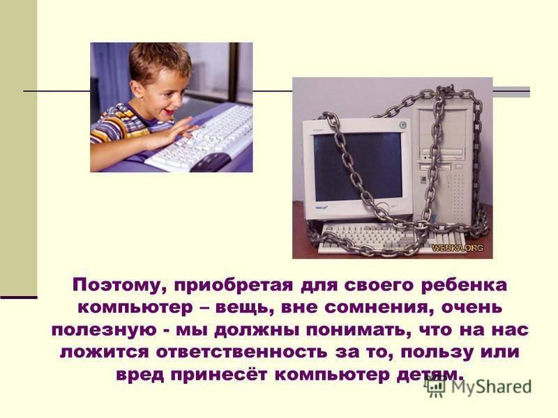 Как влияет компьютер на здоровье ребенка?
