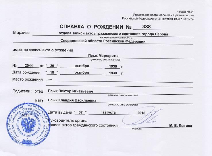 Регистрация рождения ребенка: документы и сроки, пошаговая инструкция