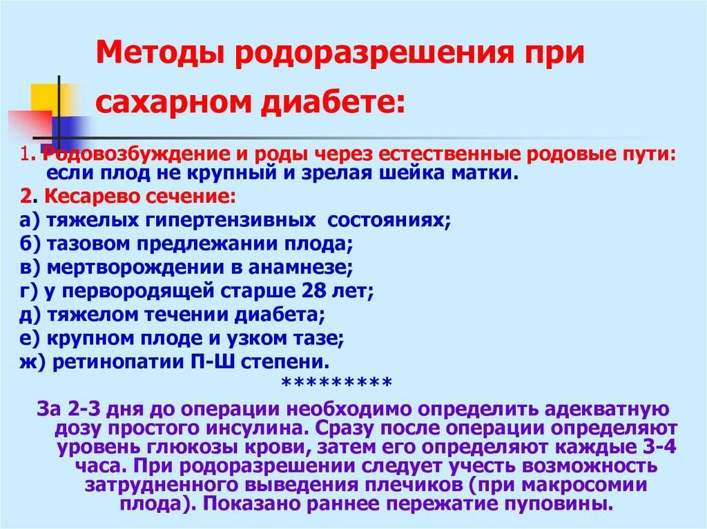 Диабет и беременность   medtronic diabetes russia