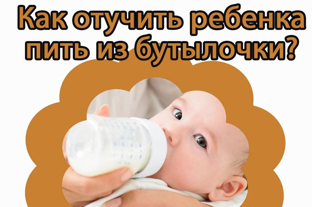 Как отучить ребенка от бутылочки быстро и безболезненно?