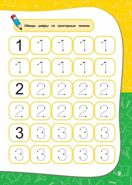 Задания для детей 3-4 лет