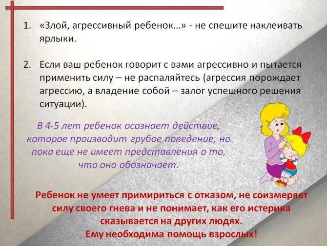 Как не срываться на детей: советы психологов - psychbook.ru