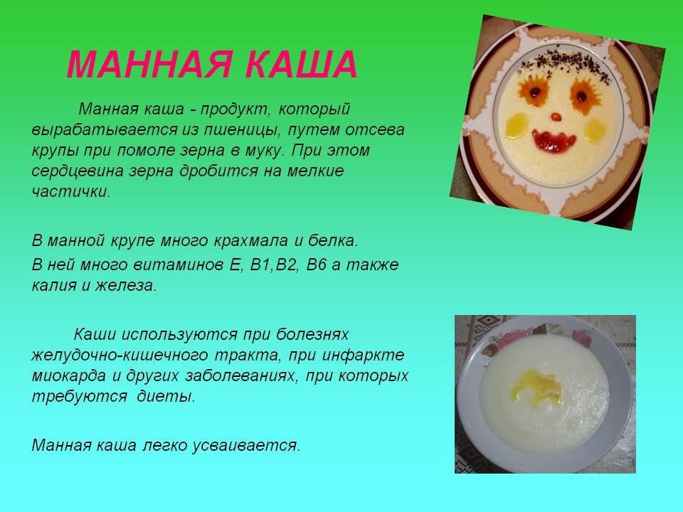 Манная каша для ребенка 1 года рецепт с фото