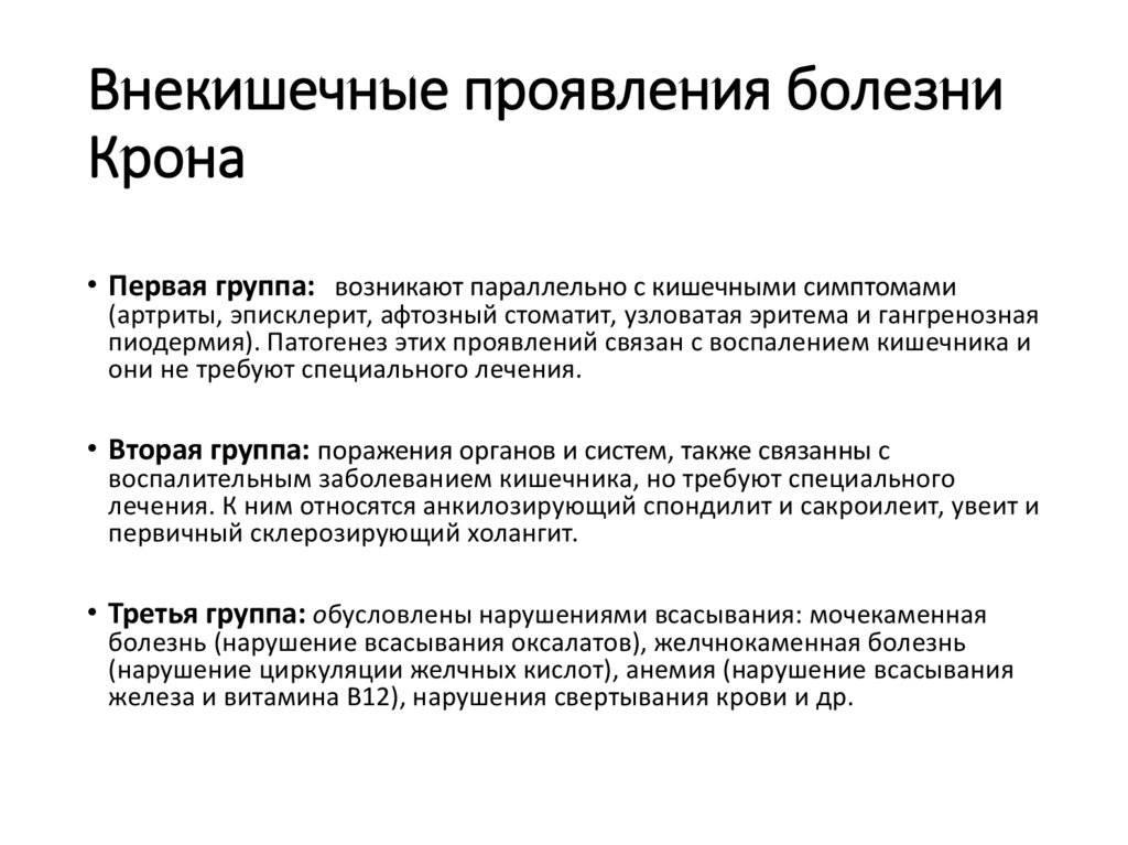 Болезнь крона, язвенный колит симптомы  - сибирский медицинский портал
