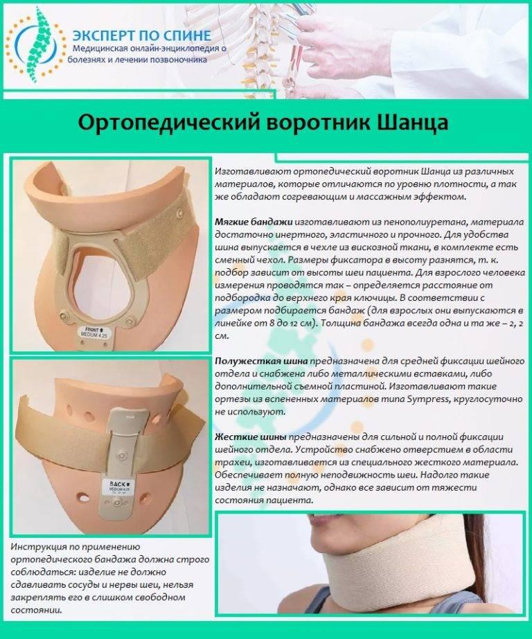 Ортопедические воротники, шины, подушки
