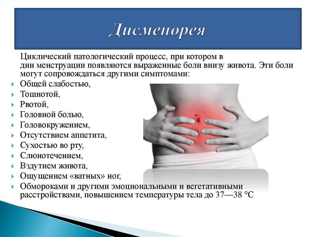 Предменструальное дисфорическое расстройство (пмдр) | университетская клиника