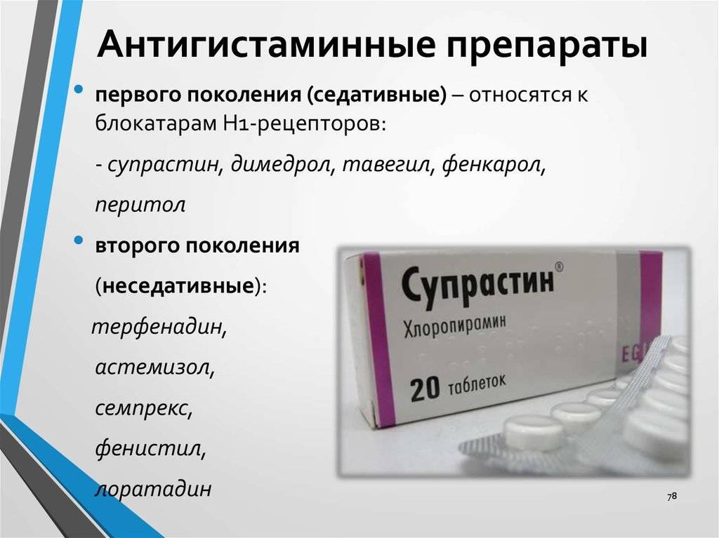 Лекарства от аллергии - как их правильно использовать? | университетская клиника