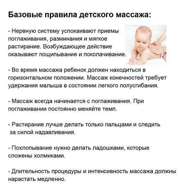Как делать массаж новорожденному ребенку: с какого возраста можно грудничку