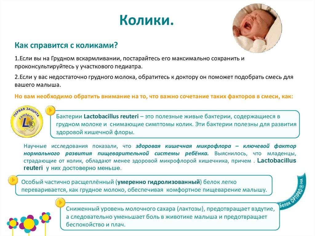 Когда начинаются и проходят колики у новорожденного, как избежать