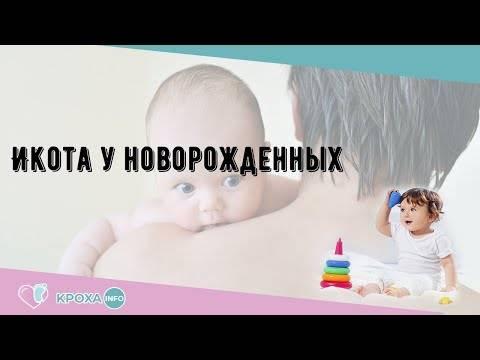 Что делать, если возникает икота у новорожденных после кормления