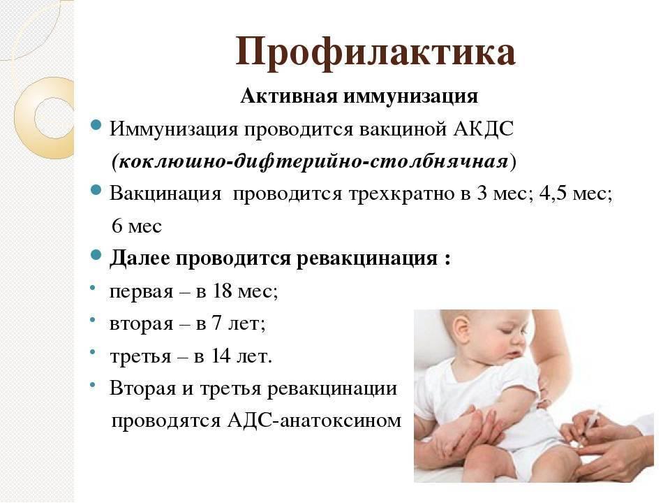 Чем может быть опасна вакцина акдс: возможные последствия после прививки у детей и взрослых