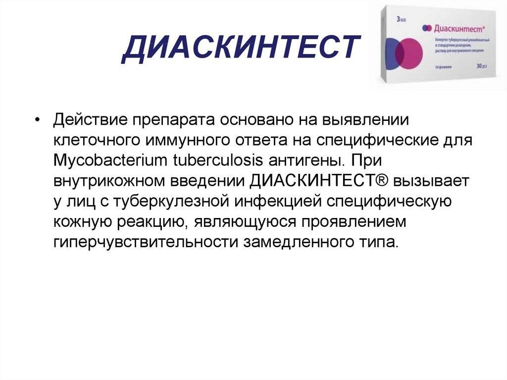 Диаскинтест (александров)