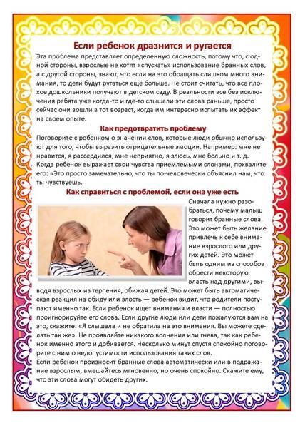 Почему ребенок стал сквернословить? причины детской брани в дошкольном и школьном возрасте, что делать, если ребенок начал материться