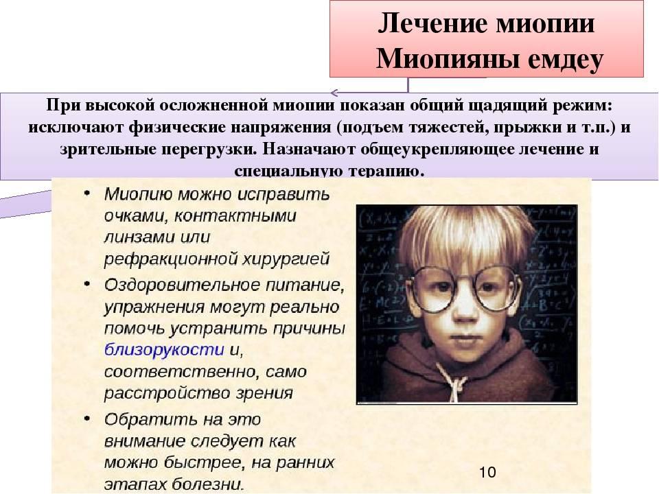 Симптомы ложной близорукости у школьников