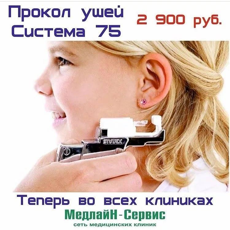 Прокалывание ушей детям пистолетом в москве: доступная цена. прокол ушей в медицинском центре