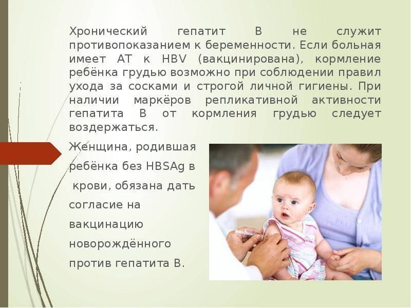 Гепатит а у беременных
