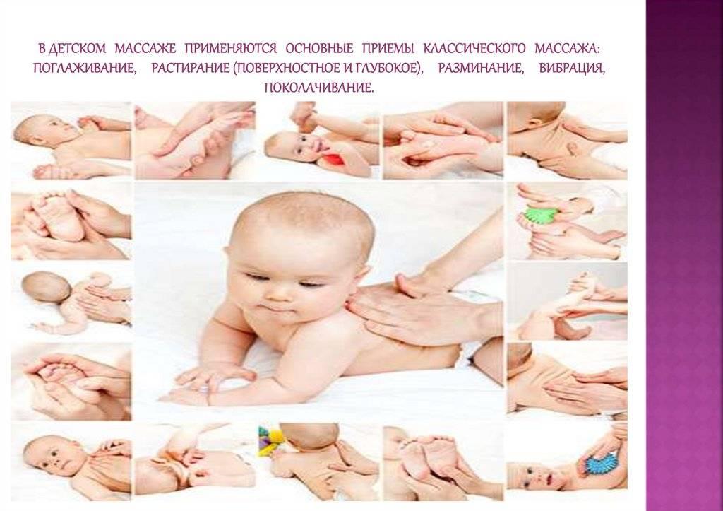 Общий массаж для ребенка  | полезные знания для всех