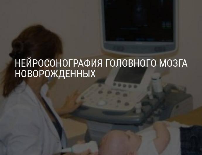 Нейросонография–ультразвуковое сканирование головного мозга
