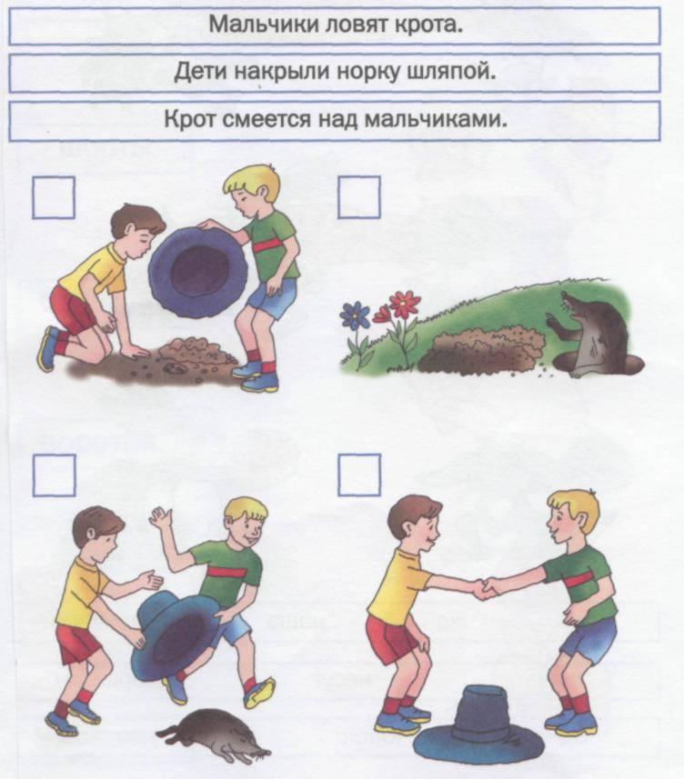 Коррекционные игры для гиперактивных детей - первый шаг
