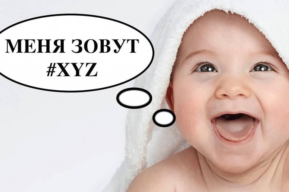 Самые необычные имена-2019, которые родители дали своим детям | kpoxa.info | яндекс дзен