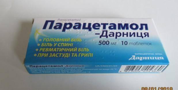 Эффективность и безопасность фиксированной комбинации ибупрофен/парацетамол при лихорадочном и болевом синдромах в амбулаторной практике