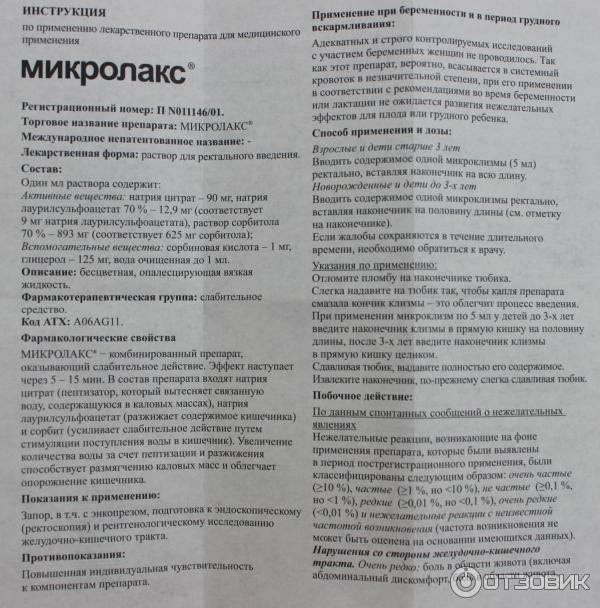 Механизм действия микролакс®
