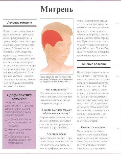 Почему у ребенка болит голова | университетская клиника