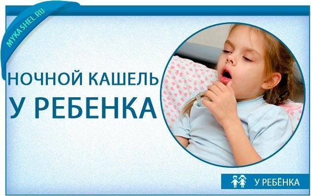 Кашель у ребенка: чем лечить, каким бывает, когда вызывать скорую
