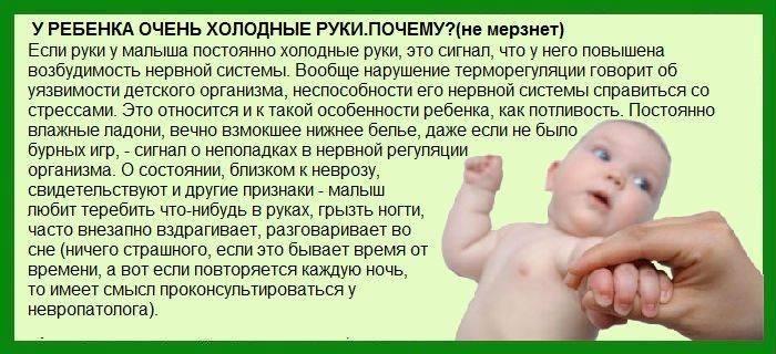 Как понять, холодно ребенку или нет
