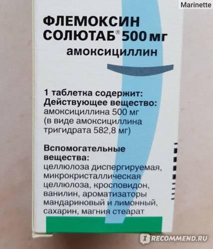 Флемоксин солютаб  аналоги и цены