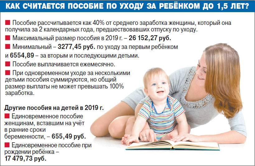 Как оформить выплаты 5000 рублей на детей до трех лет через интернет: пошаговая инструкция