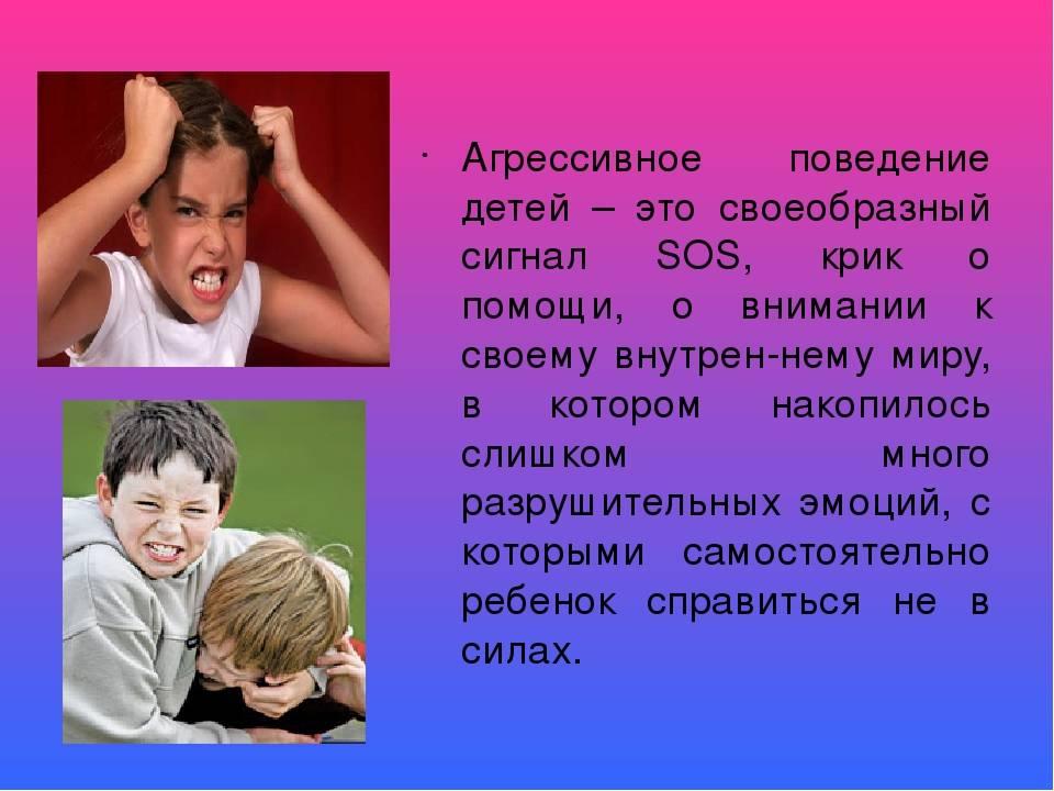 Как научить ребенка не кричать?