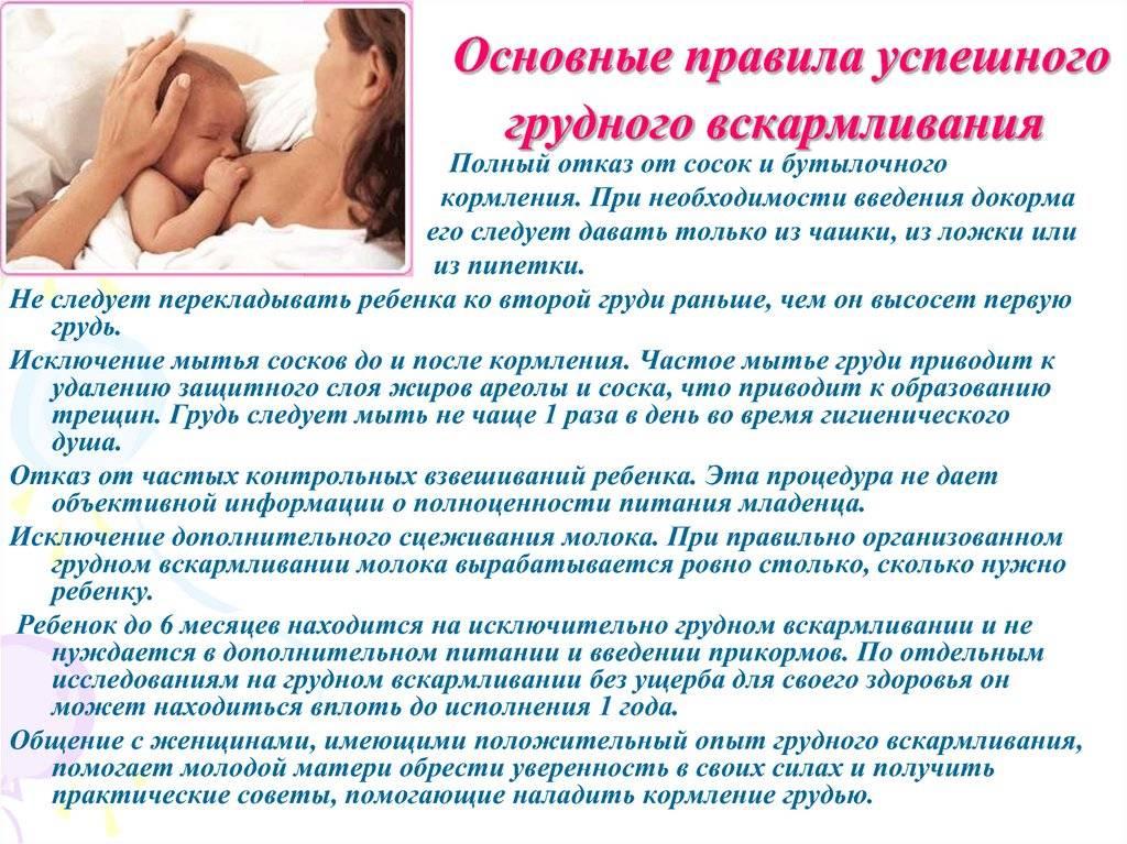 В каких ситуациях и как провести экстренное прекращение грудного вскармливания