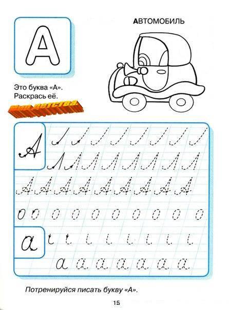Обучаем ребенка письму печатными буквами и прописью