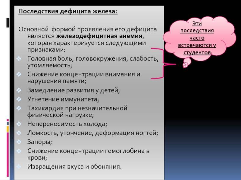 Анемия у детей: симптомы, причины развития и лечение анемии у детей - yod.ua