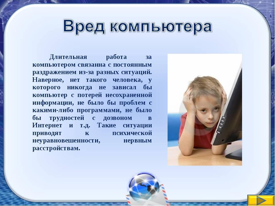 Ребенок и компьютерные игры
