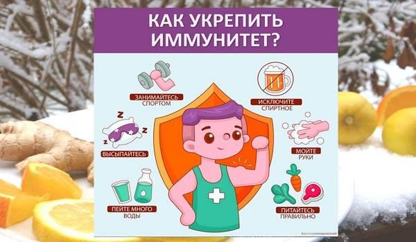 ➤ как повысить иммунитет ребенка в 5 лет – полезные советы