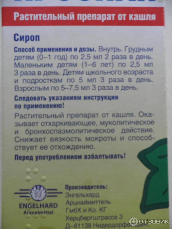 Проспан аналоги и цены - поиск лекарств