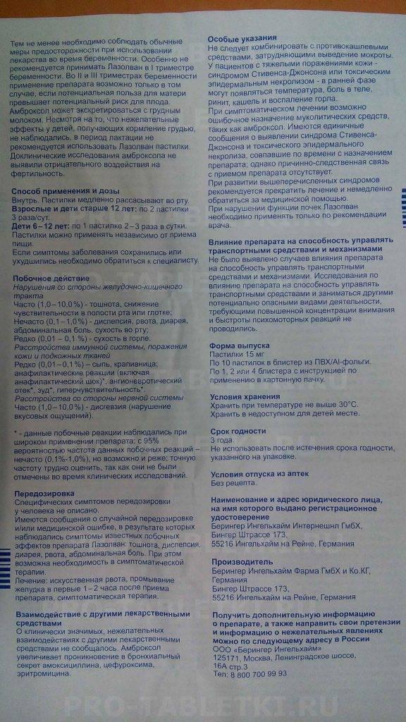 Лазолван рино при беременности: можно ли принимать в 1, 2, 3 триместрах, а также инструкция по применению препарата