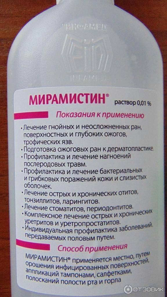 "Йодинол » ооо фирма ""биохимфарм"""