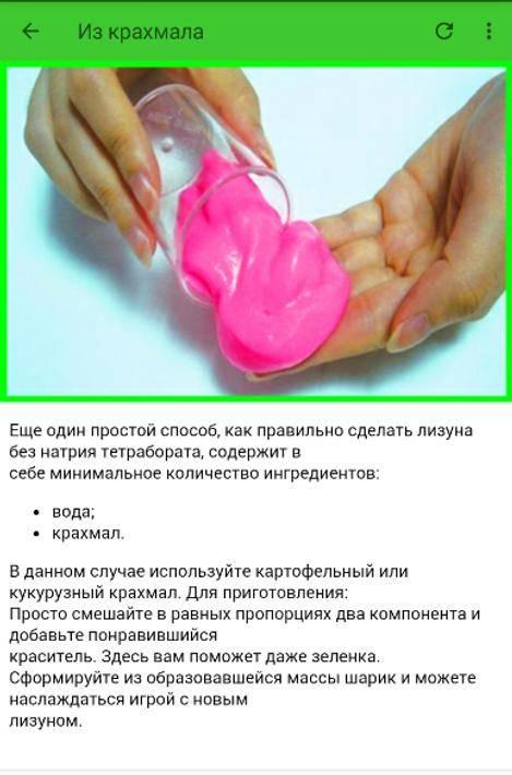Как сделать лизуна или слайм из муки (топ 13 рецептов)