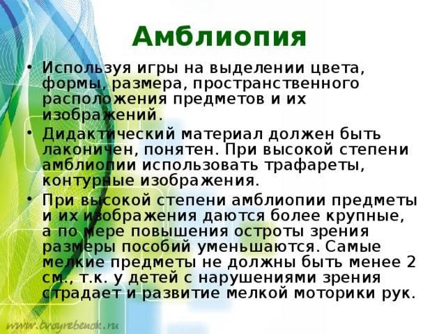 Симптомы дальнозоркости у ребенка - энциклопедия ochkov.net